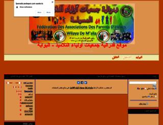 fpemsila.arabepro.com screenshot