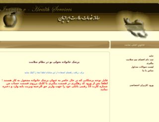 fpqa.behdasht.gov.ir screenshot