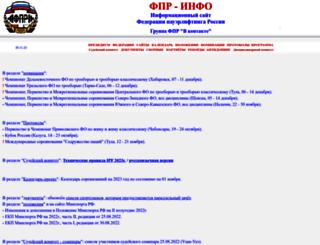 fpr-info.ru screenshot