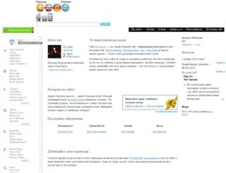 fr-lyrics.ru screenshot