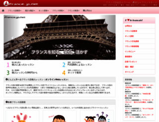 france-jp.net screenshot