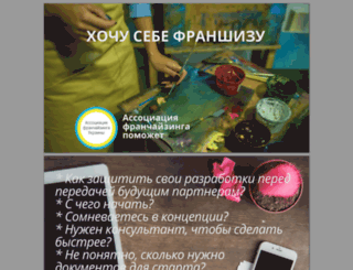 franchising.org.ua screenshot