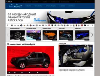 frankfurt2013.autonews.ru screenshot