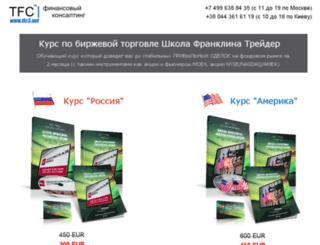 franklin.tfcrussia.ru screenshot