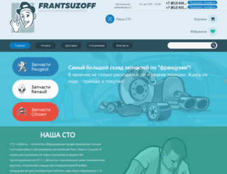 frantsuzoff.ru screenshot