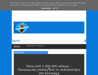 frappedoupoli.gr screenshot