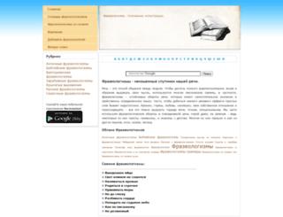 frazbook.ru screenshot