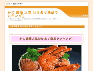 fredcaputo.com screenshot