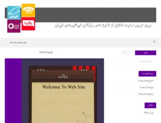 free-charge.ir screenshot