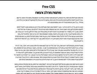 free-css.co.il screenshot