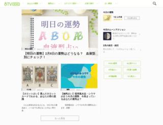 free-fortune.jp screenshot