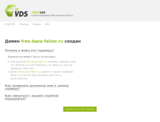 free.baza-failov.ru screenshot