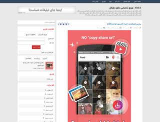 free.rzb.ir screenshot