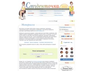 free.studentochka.ru screenshot