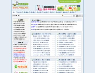 free9.net screenshot