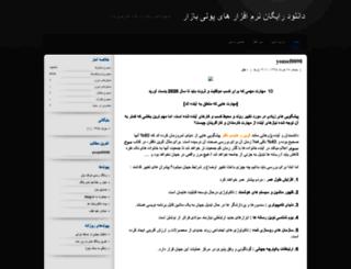 freeapp.blog.ir screenshot