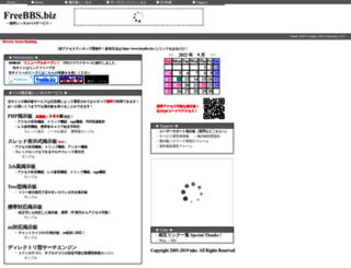 freebbs.biz screenshot