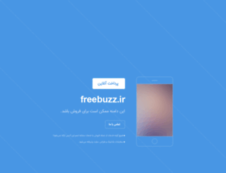 freebuzz.ir screenshot