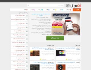 freedownload.ir screenshot