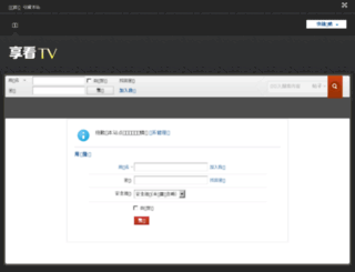 freeeeetv.com screenshot