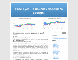 freeeyes.ru screenshot