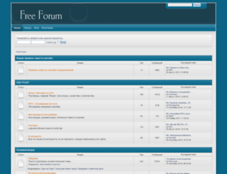 freeforum.flex.ru screenshot