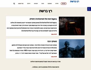 freefun.co.il screenshot