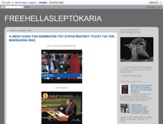 freehellasleptokaria.blogspot.gr screenshot