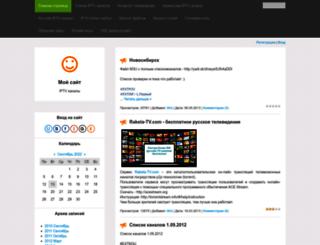 freeiptv.at.ua screenshot