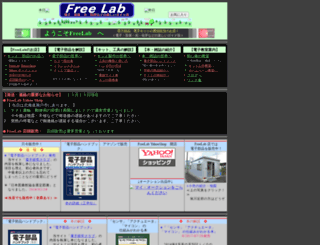 freelab.jp screenshot