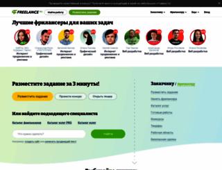 freelance.ru screenshot