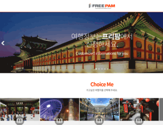 freepam.co.kr screenshot