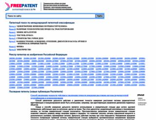 freepatent.ru screenshot