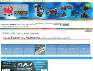freeprakad.com screenshot