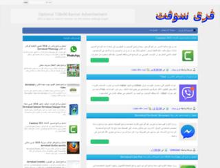 frees0ftt.blogspot.com.eg screenshot