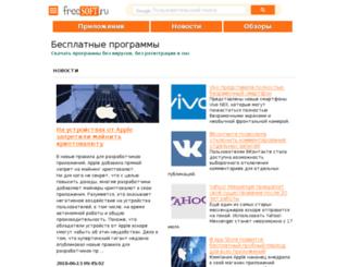 freesoft.nsk.su screenshot