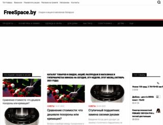 freespace.by screenshot