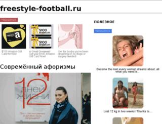 freestyle-football.ru screenshot