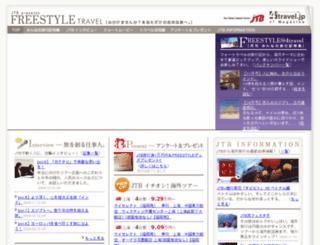 freestyle.4travel.jp screenshot