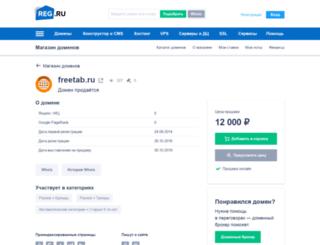 freetab.ru screenshot