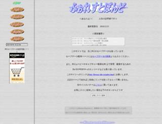 freeuse.ddo.jp screenshot