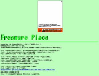 freewareplace.web.fc2.com screenshot