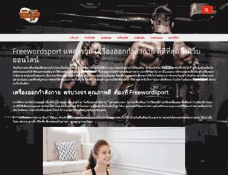 freeworldsport.com screenshot