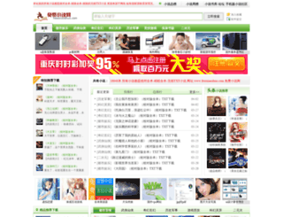 freexiaoshuo.com screenshot
