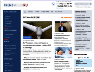 frenchclub.ru screenshot