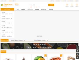 freshcn.com screenshot
