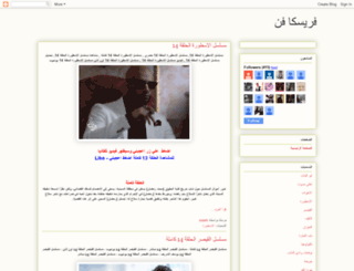 freskafn.blogspot.com.eg screenshot