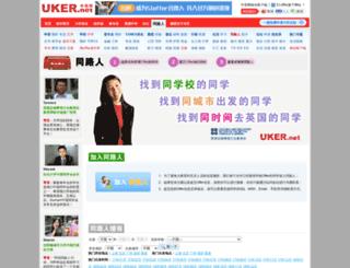 friend.uker.net screenshot