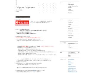 fripon-friponne.shop-pro.jp screenshot