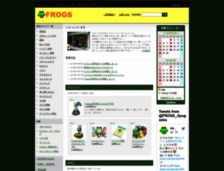 frogs-shop.com screenshot
